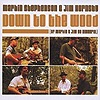 Martin Stephenson & Jim Hornsby - Down To The Wood